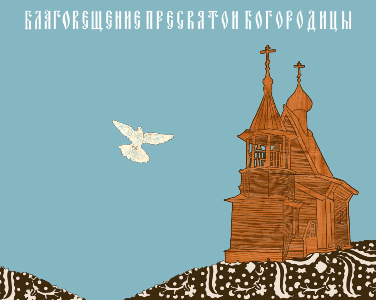 Благовещенье поздравление открытка