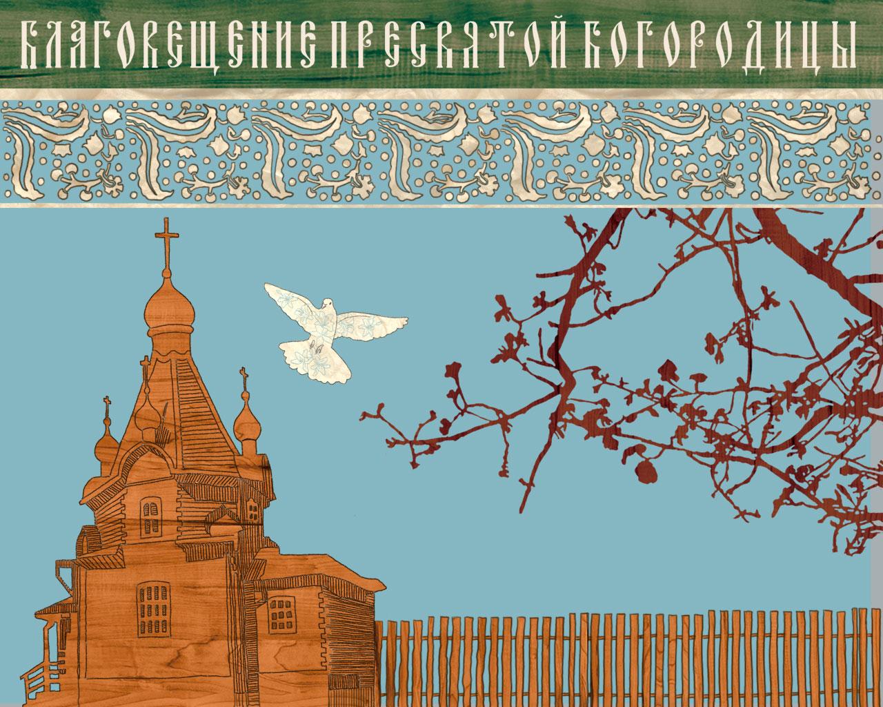 Короткие поздравления на Благовещение Праздники 55